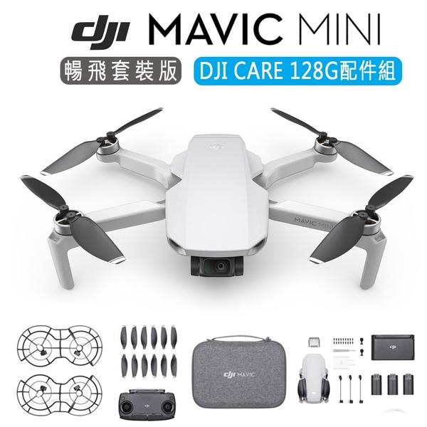 24期0利率(Care 保險+128g配件組)3C LiFe DJI Mavic Mini 摺疊航拍機 暢飛套裝版 +CARE 保險(聯強公司貨)