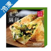 紅豆食府-韭菜鍋餅600G/包【愛買冷凍】