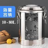 商用不銹鋼保溫桶 超長保溫飯桶大容量冰豆漿奶茶桶涼茶水桶 WD 遇見生活