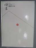 【書寶二手書T9/藝術_PNR】1995台灣創意百科-插畫創作年鑑_附殼