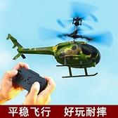 遙控飛機 直升機兒童迷你小型無人機飛機飛行器小男孩玩具新年禮物【八折搶購】