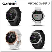 【福笙】GARMIN vivoactive 3 GPS 智慧心率腕錶 健康心率手環 支援行動支付 (原廠公司貨)