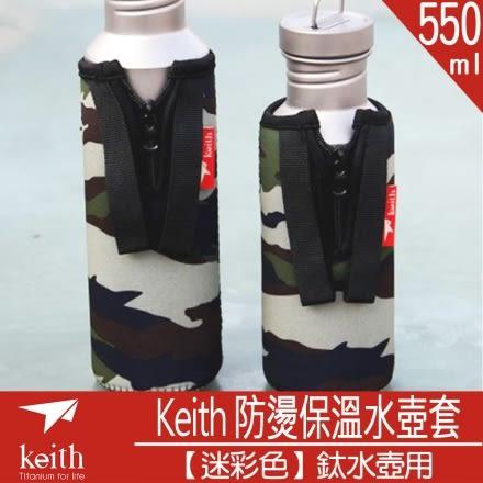 【狐狸跑跑】Keith 新款(550ml)【Ti0014】 鈦水壺用 防燙保溫水壺套 【迷彩色】
