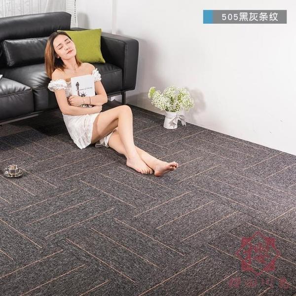 地毯拼接方塊臥地毯墊子室客廳房間家用工程【櫻田川島】