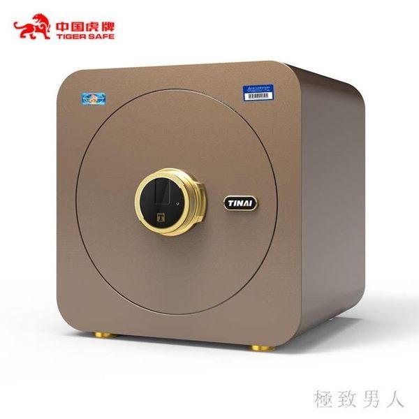 保險柜40cm家用太空艙指紋密碼全鋼入墻小型指紋保險箱 LN2751 【極致男人】