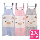 【AXIS 艾克思】小豬豬造型條紋工作圍裙_2入藍條紋*2