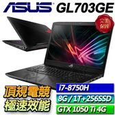 【ASUS華碩】【零利率】ROG Strix Traditional GL703GE-0071B8750H ◢17.3吋效能電競機 ◣