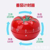 計時器番茄時鐘時間管理小鬧鐘定時廚房倒計時器提醒器機械創意兒童學生