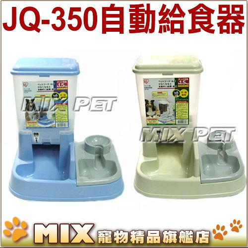 ◆MIX米克斯◆【特價】IRIS自動給餌器JQ350 非定時制餵食器~飼料桶.給水器JQ-350