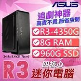 【南紡購物中心】華碩蕭邦系列【mini曹丕】AMD R3 4350G四核 迷你電腦(8G/960G SSD)