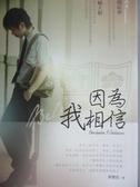 【書寶二手書T3/一般小說_OPN】因為我相信_黃懷恩