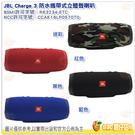 新春活動 JBL Charge 3 防水...