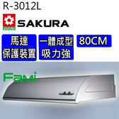 【fami】櫻花除油煙機 傳統式除油煙機 R 3012L (80CM) 單層式除油煙機