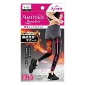 SLIMWALK加強型 運動美腿壓力褲(內搭)S/M