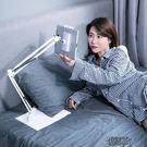平板支架 平板懶人支架床頭手機架子宿舍直播床上用萬能通用桌面ipad手機架 YXS街頭布衣