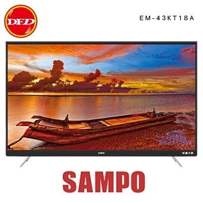 SAMPO 聲寶 EM-43KT18A 43吋 LED 液晶電視 公司貨