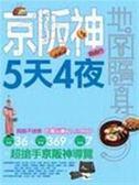 (二手書)京阪神5天4夜(自由行)