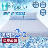 床包式保潔墊 奈米冰涼紗 - 雙人加大6x6.2尺[單品] 可機洗、炎夏必備、涼感舒適、MIT台灣製造