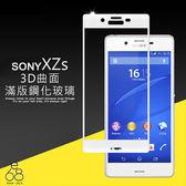 E68精品館 3D 曲面 滿版 Sony XZs 5.2吋 鋼化玻璃 保護 貼 9H 鋼化貼 全屏 螢幕保護貼 鋼化膜 保護膜