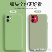 蘋果11手機殼iphoneX/xr全包蘋果SE/7/8plus保護套6s輕薄11pro 『歐尼曼家具館』