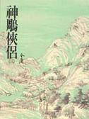 (二手書)神鵰俠侶(3)平裝版