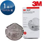 【醫碩科技】3M R95等級工業防塵活性碳成人口罩 微細粉塵 20個/盒 8247