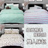床包 雙人床包(含枕套) 搖粒絨系列【極細超柔、可愛搖粒絨毛巾布】3款樣式可選 台灣製造