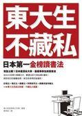 (二手書)東大生不藏私-日本第一金榜讀書法