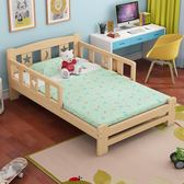 兒童床男小床寶寶床帶護欄童床拼接大床實木床 優樂居