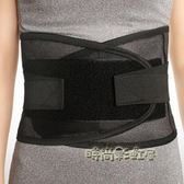 夏季護腰帶通用薄款透氣帶鋼板固定腰椎疼肌勞損間盤突出「時尚彩虹屋」