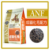 ANF 愛恩富-成貓化毛配方1.5KG (A072C00)