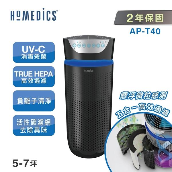美國 HOMEDICS 家醫 UV離子殺菌空氣清淨機(大) AP-T40