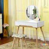北歐實木梳妝台現代簡約化妝台化妝桌小戶型 XW