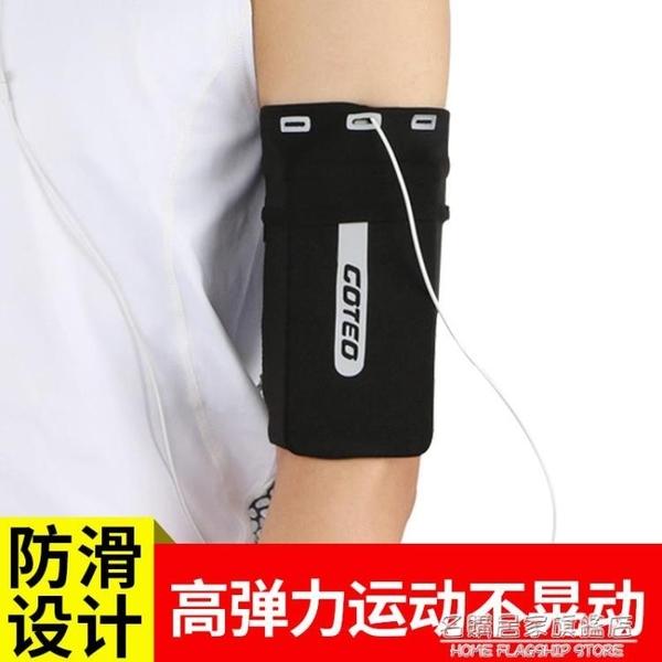 運動手機臂包男女款戶外健身裝備跑步手臂袋多功能臂帶胳膊套防水 名購新品