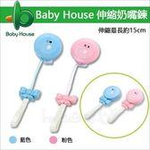 ✿蟲寶寶✿【Baby House愛兒房】可調整其適中長度 伸縮奶嘴鍊-粉/藍