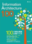 (二手書)Information Architecture 100:100個網站規劃必備的知識