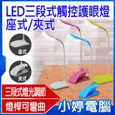 【3期零利率】福利品出清 LED三段式觸控護眼燈 可彎曲 三段式調整光源 夾式/座式 USB充電