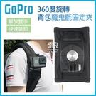 【妃凡】GoPro 360度旋轉 背包 ...
