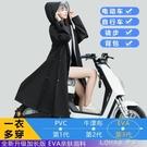 美斯電動車摩托車自行車雨衣長款全身單人男女款成人防暴雨衣雨披 樂活生活館