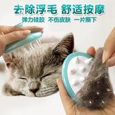 貓梳子脫毛梳寵物梳子擼貓毛刷針梳貓毛梳清理器除毛梳毛器 【格林世家】