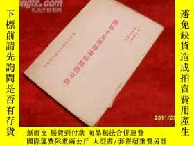 二手書博民逛書店罕見中醫類:簡易十五種傳染病防治方法(1954年版)Y13497