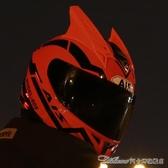 男女士電動機車頭盔個性酷四季全盔冬季保暖安全帽機車犄角 阿卡娜