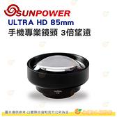 送鏡頭夾+防水包 SUNPOWER ULTRA HD 85mm 人像 3倍望遠 手機專業鏡頭 公司貨 4K高清 鏡頭