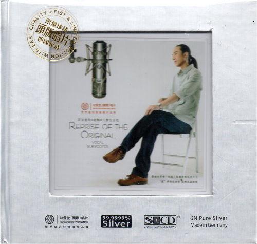 【停看聽音響唱片】【CD】REPRISE OF THE ORICINAL原音重現