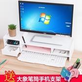 增高架顯示器屏增高架辦公桌面收納盒簡約現代護頸台式機抬高架鍵盤收納