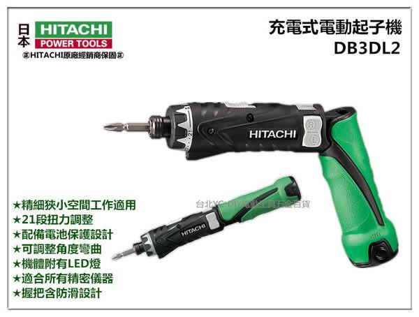 【台北益昌】日立 HITACHI DB3DL2 單鋰電 3.6V 充電式電動起子機 電鑽 扭力可調 非 DF010DSE