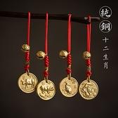 手機掛飾-黃銅牌十二生肖鈴鐺鑰匙扣12款73xd6[時尚巴黎]