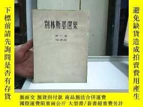 二手書博民逛書店罕見別林斯基選集(第一卷)4736 滿濤譯 時代出版社 出版19