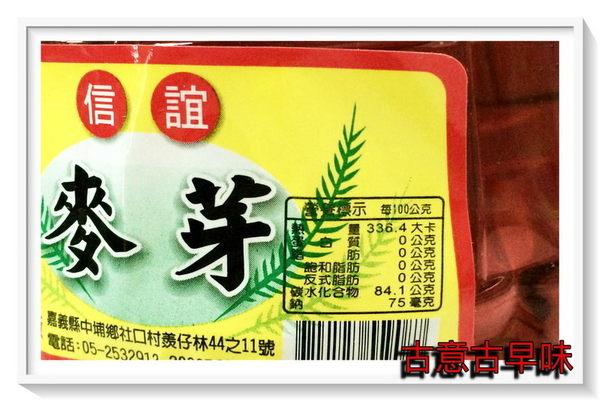 古意古早味 麥芽糖 (1800g/罐) 古早味 懷舊零食 童玩 糖果 純正 麥芽