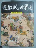【書寶二手書T1/歷史_GPU】遊牧民的世界史_杉山正明